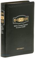 한서 큰글성경 대 단본 (색인/무지퍼/검정)