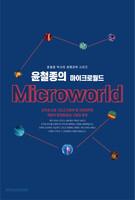 윤철종의 마이크로월드 (Microworld)