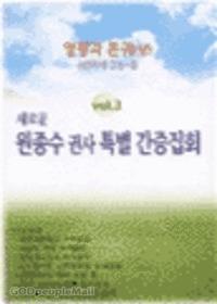 새로운 원종수권사 특별 간증집회 2 - 영광과 존귀 상 (Tape)