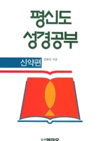 평신도 성경공부 : 신약편