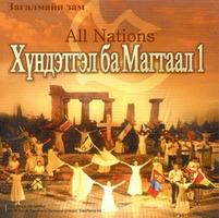2004 몽골 경배와 찬양(CD)