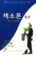 김영일 장로 섹소폰연주 베스트 컬렉션(Tape)