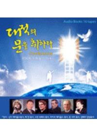 2006 신디제이콥스 `대적의 문을 취하라`설교 DVD세트(DVD7개)