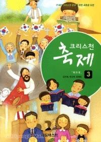 크리스천 축제3 - 워크북