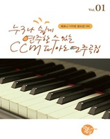 누구나 쉽게 연주할 수 있는 CCM피아노연주곡집 Vol.1(악보)