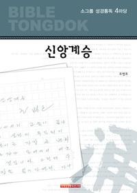 신앙계승 - 소그룹 성경통독 4마당