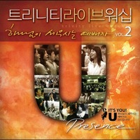 트리니티 라이브 워십 2집 - 하나님이 세우시는 예배자 (CD)
