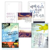 예수전도단 탐크라우터 저서 세트(전5권)