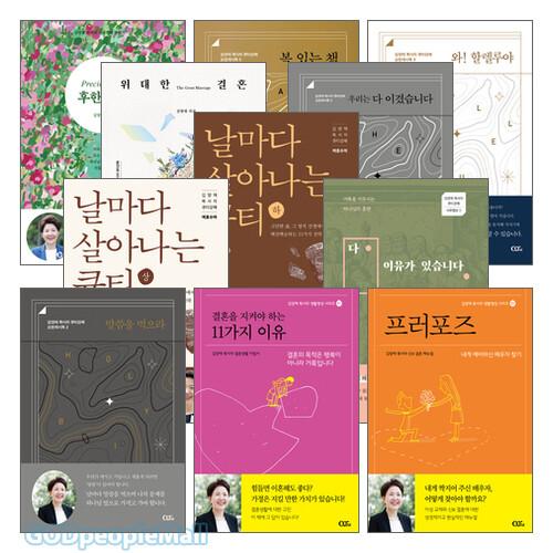 김양재 목사 저서 세트(전24권)