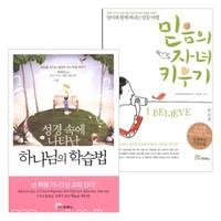 박상진 교수의 자녀 양육서 세트(전2권)