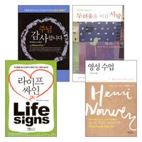 헨리 나우웬 2005~2007년 출간(개정)도서 세트(전6권)