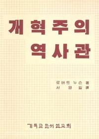 개혁주의 역사관