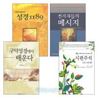 이학재 교수 저서 세트(전4권)