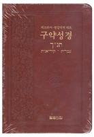 히브리어-한글직역 대조 구약성경(무색인/무지퍼/이태리신소재/자주)