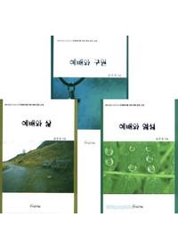 예배훈련 시리즈 세트(전3권)