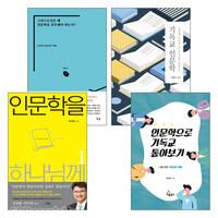 기독교와 인문학 관련 도서 세트(전5권)