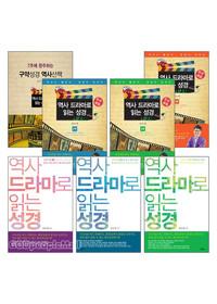 역사 드라마로 읽는 성경 + 성경교재 세트(전8권)