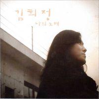 김희정1집 - 나의 노래 (CD)