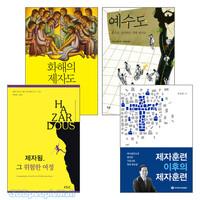 제자도 관련 2013년 출간(개정)도서 세트(전6권)