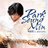 박승민1st - 돌탕프로젝트 (CD)