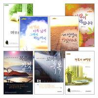 전중식 목사 저서 세트(전7권)