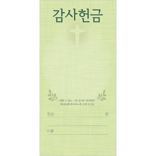 감사헌금봉투-3144 (1속 100장)