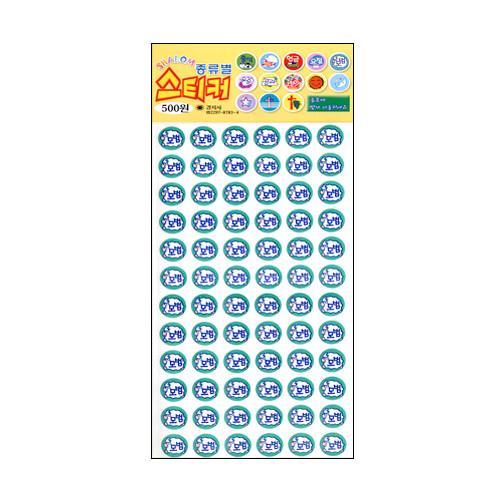 교회학교 스티커 - 모범 (5개 1set)