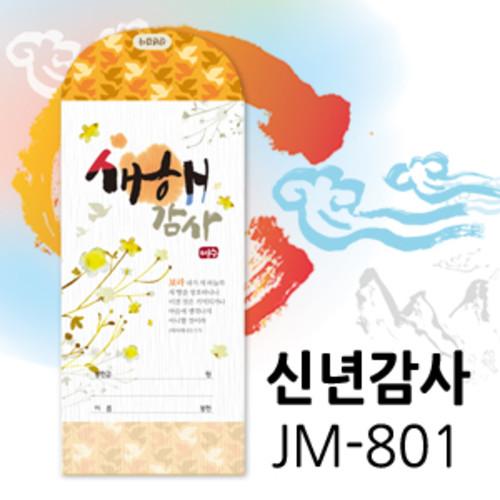 제자마을)신년감사헌금 JM-801