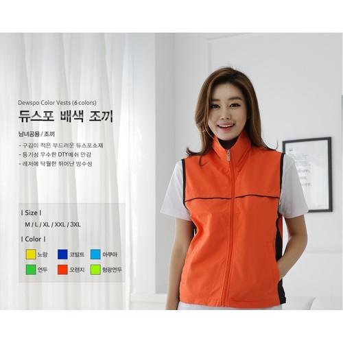 마이제이디_행사용 전도조끼-듀스포 배색조끼(6색)