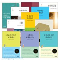 앤드류 머레이 2017~2018년 출간(개정)도서 세트(전12권)