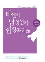 비앤비 남성성가합창곡집 3