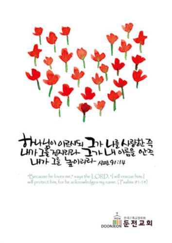두드림_꽃과 말씀전도지-하트