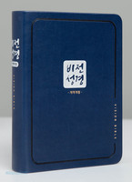 [교회단체명 인쇄] 비전성경 특미니 단본 (색인/이태리신소재/무지퍼/진청색)