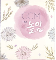 CCM The 높임 (4CD)