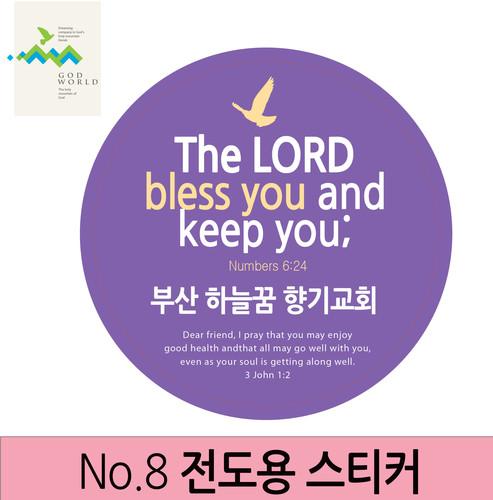 <갓월드> NO.8 전도&선물용스티커(원형)_1000매&2000매 인쇄