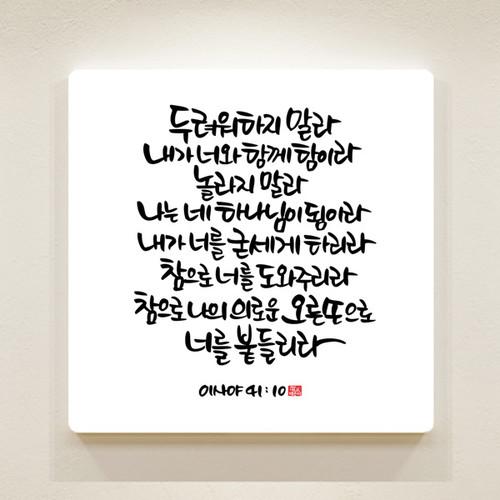 순수캘리 성경말씀액자-SA0062 이샤야 41장 10절