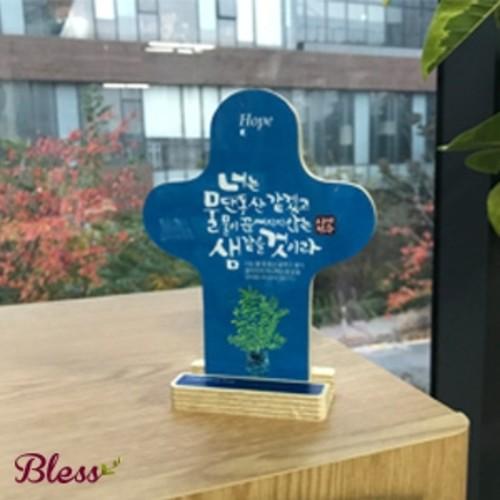 자작나무 아크릴 십자가 양면 액자(물댄동산)