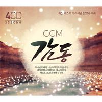 CCM 감동 (4CD)