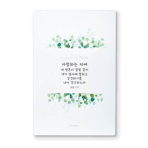 (예배상)드보라아르떼 액자상 [사랑]