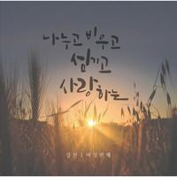 강찬 6집 - 나누고 비우고 섬기고 사랑하는 (CD)