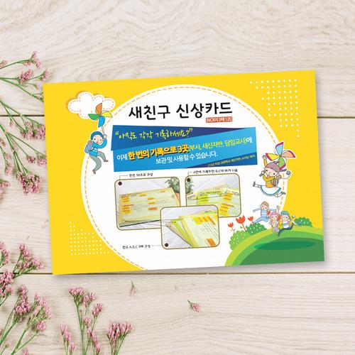 새 친구 신상카드(NCR_3조50매)