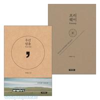 예수전도단 박해영 저서 세트 (전2권)