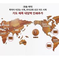 [기도 제목 네임택 인쇄 추가용] 맞춤 제작 선교지 기도용 지도시계_목적이 이끄는 우리교회 벽장식
