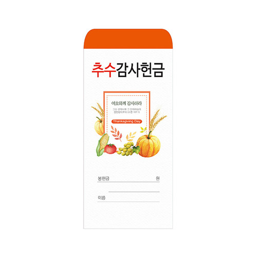 추수 감사헌금 봉투 - 2020-2 (1속 100매)