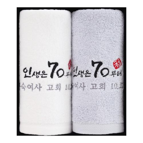 [어메니티타올] 솔리드 2P 수건세트 고희 답례품수건 칠순 팔순