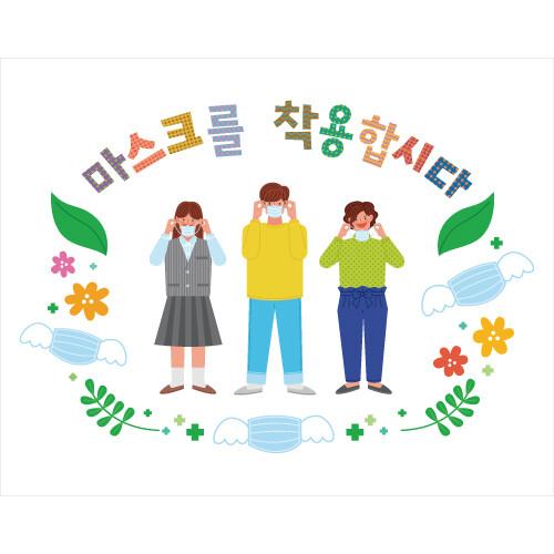 안전예방현수막(마스크착용)-082 (150 x 120)