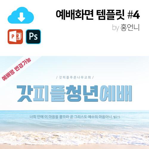 파워포인트 예배화면 템플릿 4  by 홍언니 / 이메일발송 (파일)