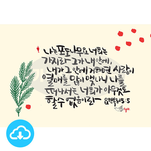 디지털 캘리그라피 12 나는 포도나무요 by 가든오브마인드 / 이메일발송(파일)