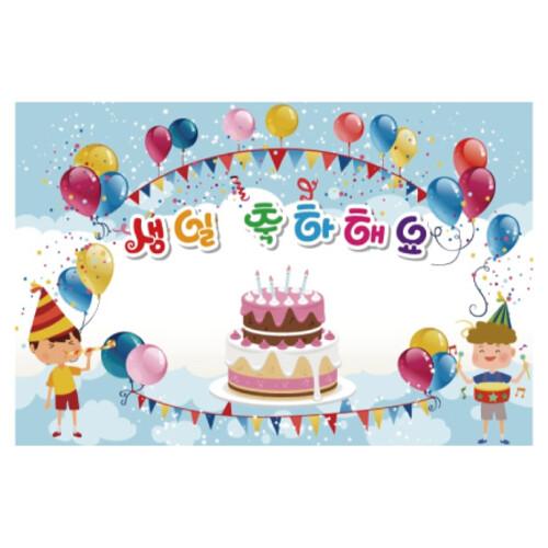 대형 배경 현수막 - 생일 120