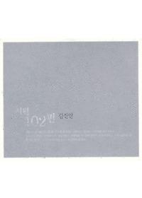 김진만 - 시편 102편 (CD)